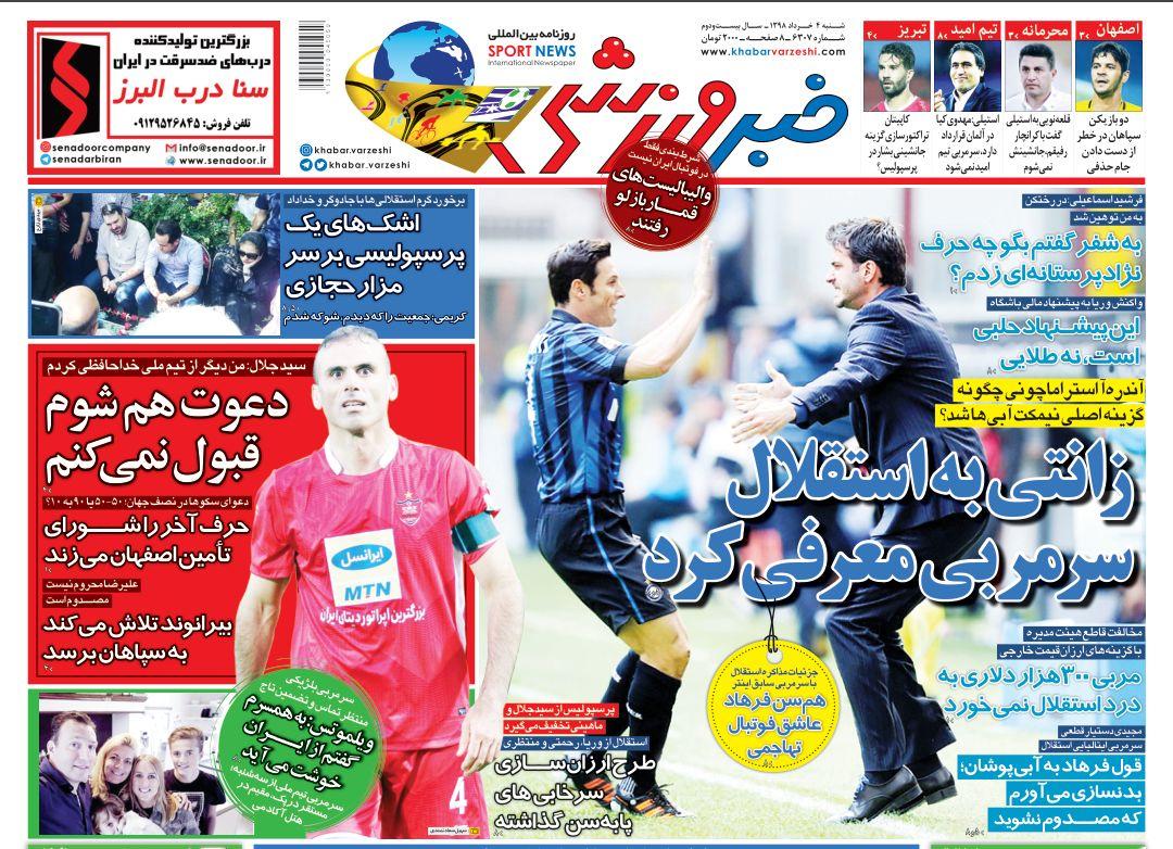 روزنامههای ورزشی ۴ خرداد