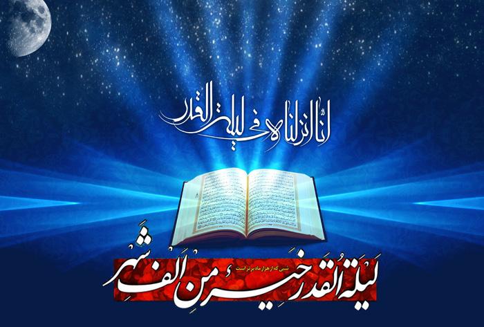 شب قدر،شب بخشیدن و گذشت است / طنین ندای الغوث الغوث در نخستین شب از لیالی قدر