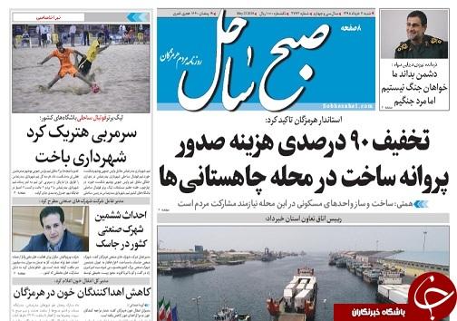 تصویر صفحه نخست روزنامه هرمزگان شنبه ۴ خرداد ۹۸
