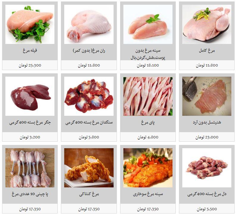 انواع گوشت مرغ قطعه بندی + قیمت