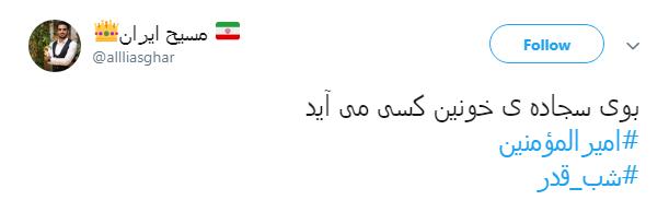 #امیرالمؤمنین/ بوی سجادهی خونین کسی می آید