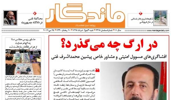 تصاویر صفحه اول روزنامه های افغانستان/ 4 جوزا