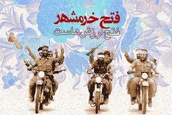 سوم خرداد یادآور رشادت و دلاورمردیهایی است که در تاریخ انقلاب ماندگار شد