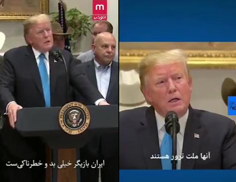من و تو سخنان ترامپ در مورد ملت ایران را سانسور کرد +فیلم