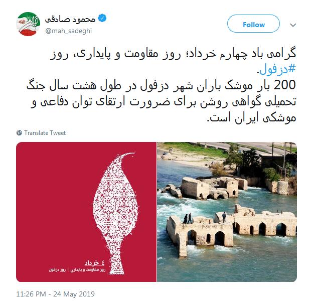 #دزفول| شهری که باذره ذره وجودش دینش را ادا کرد