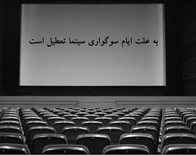 تغییر در برنامه تعطیلی سینماهای گیلان