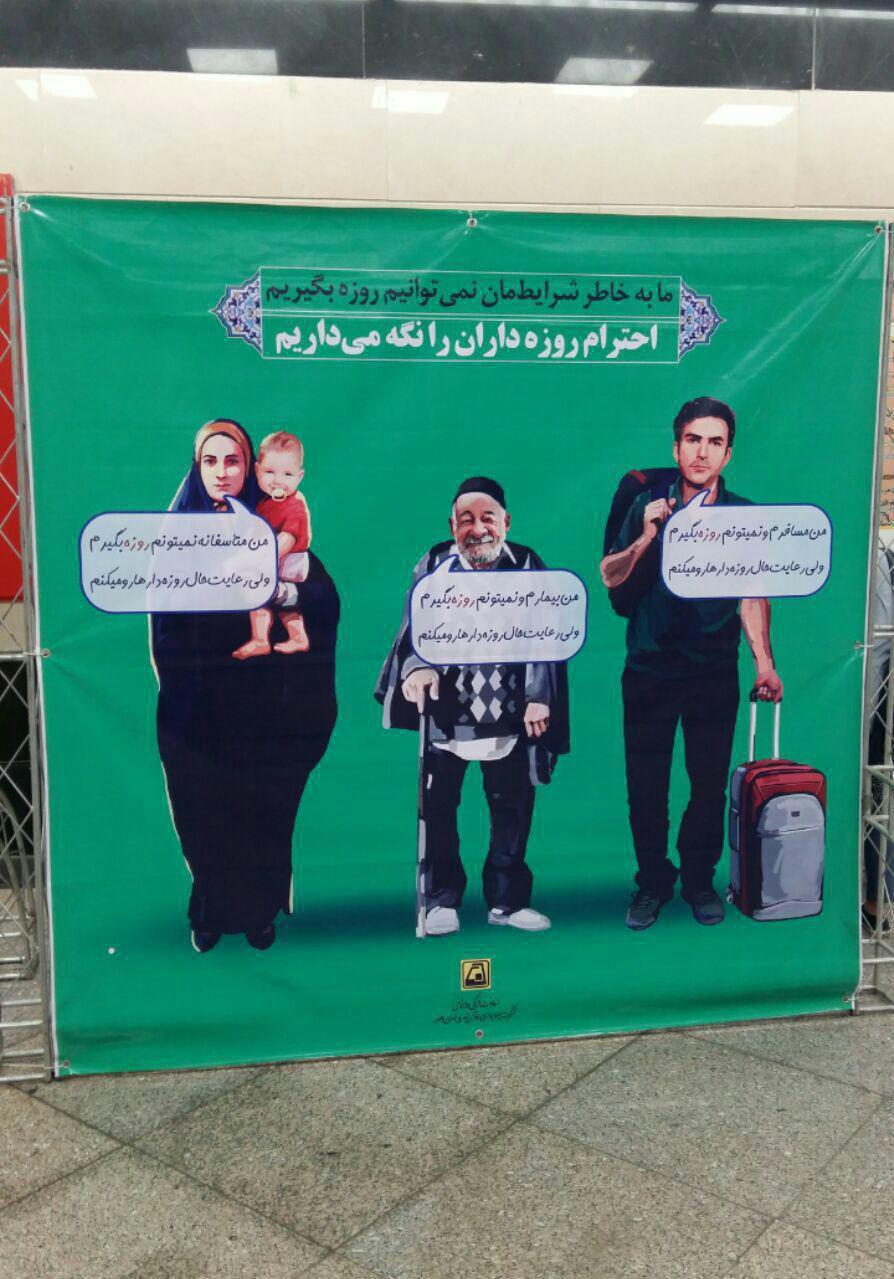 ایده جالب مترو تهران برای افراد غیر روزه در ملأ عام +عکس