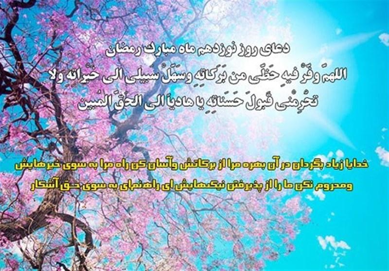 دعای روز نوزدهم ماه مبارک رمضان/ برترین اعمال در این ماه چیست؟