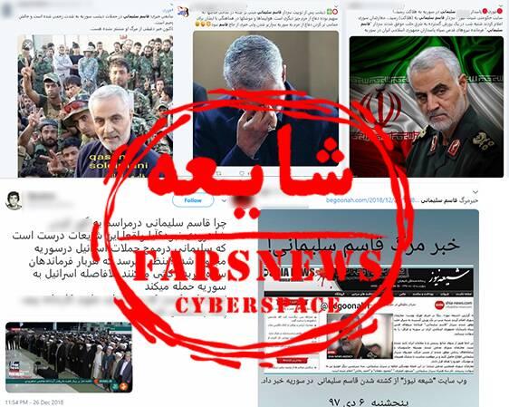 شایعاتی که علیه فرماندهان ایرانی منتشر شد + تصاویر