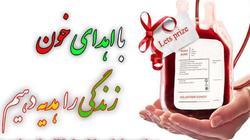 بیماران نیازمند خون، چشم به راه اهداکنندگان