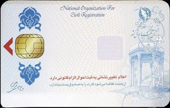 ۲۰ درصد واجدان شرایط استان مرکزی در وقت اضافه دریافت کارت ملی هوشمند