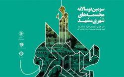 در سومین دوسالانه مجسمههای شهری مشهد ۳۲ اثر انتخاب شدند