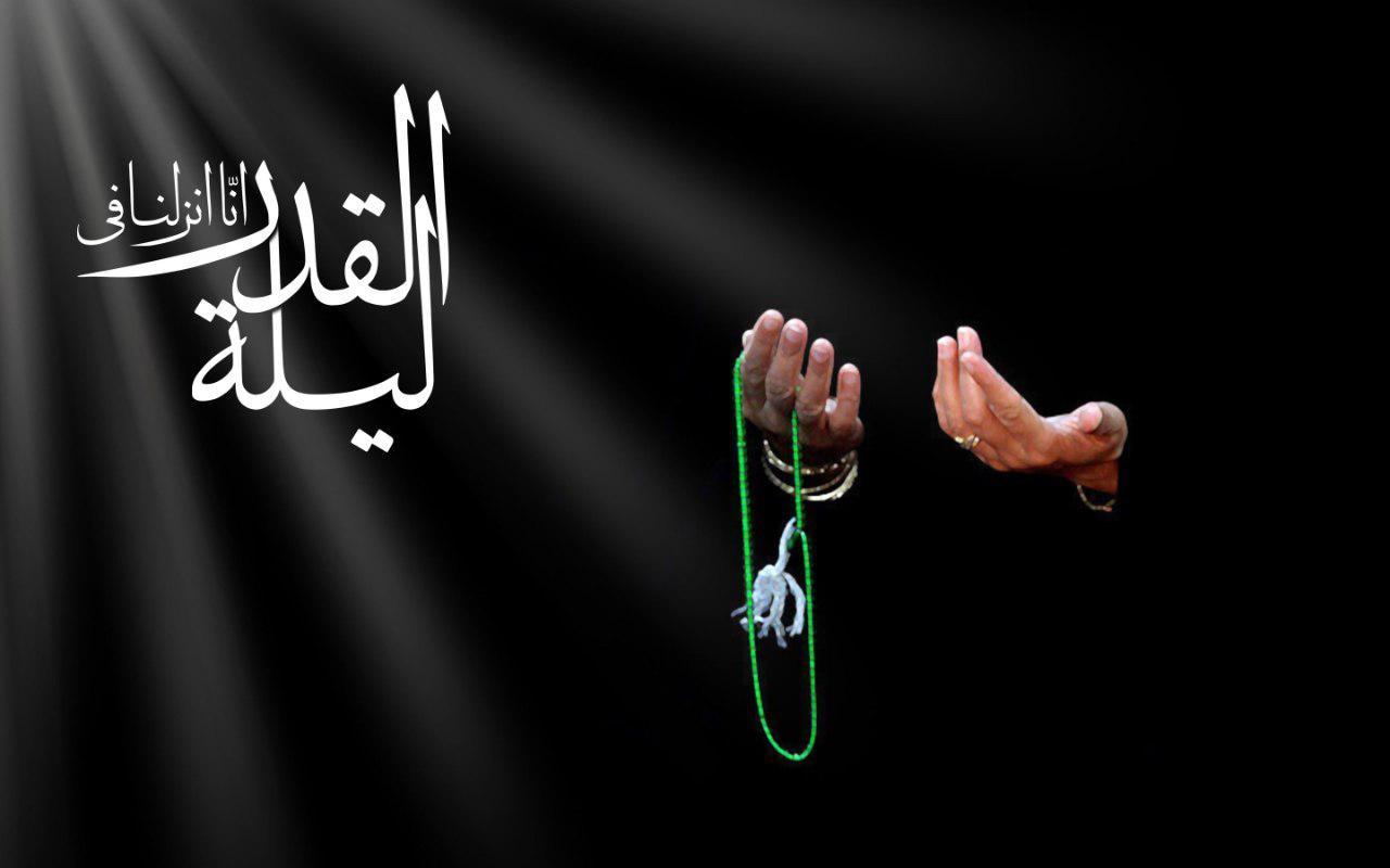 شبکه قرآن سیما؛ همراه با شب زندهداران لیالی قدر