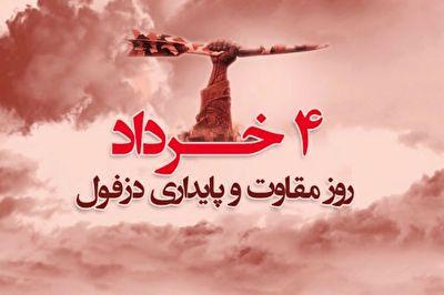رکوردی که ارتش صدام در حمله به دزفول ثبت کرد + فیلم