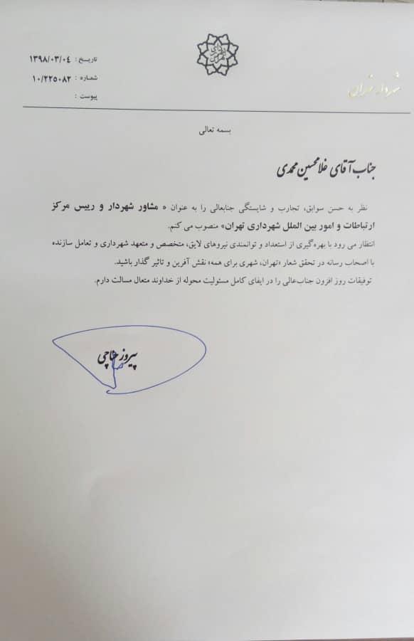 «غلامحسین محمدی» رئیس مرکز ارتباطات و امور بین الملل شهرداری تهران شد