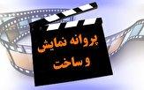 اظهار نظر سینماییها درباره ادغام شورای پروانه ساخت و پروانه نمایش