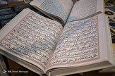 اختتامیه بخش دانشگاهی نمایشگاه قرآن برگزار شد
