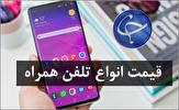 باشگاه خبرنگاران - آخرین قیمت تلفن همراه در بازار (بروزرسانی ۵ خرداد) +جدول