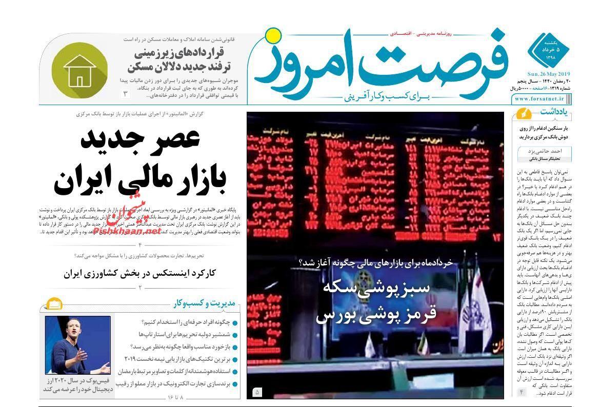 صفحه نخست روزنامههای اقتصادی ۵ خرداد