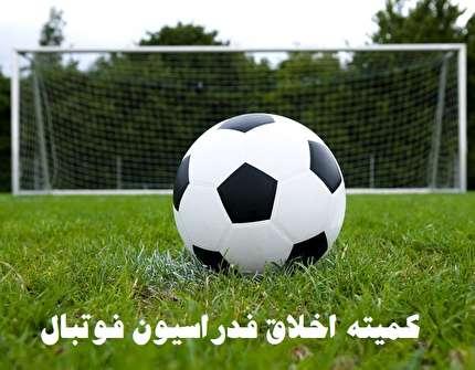 اهم اخبار ورزشی چهارم خرداد ماه