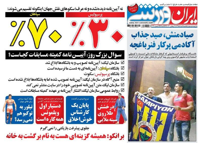 روزنامههای ورزشی ۵ خرداد