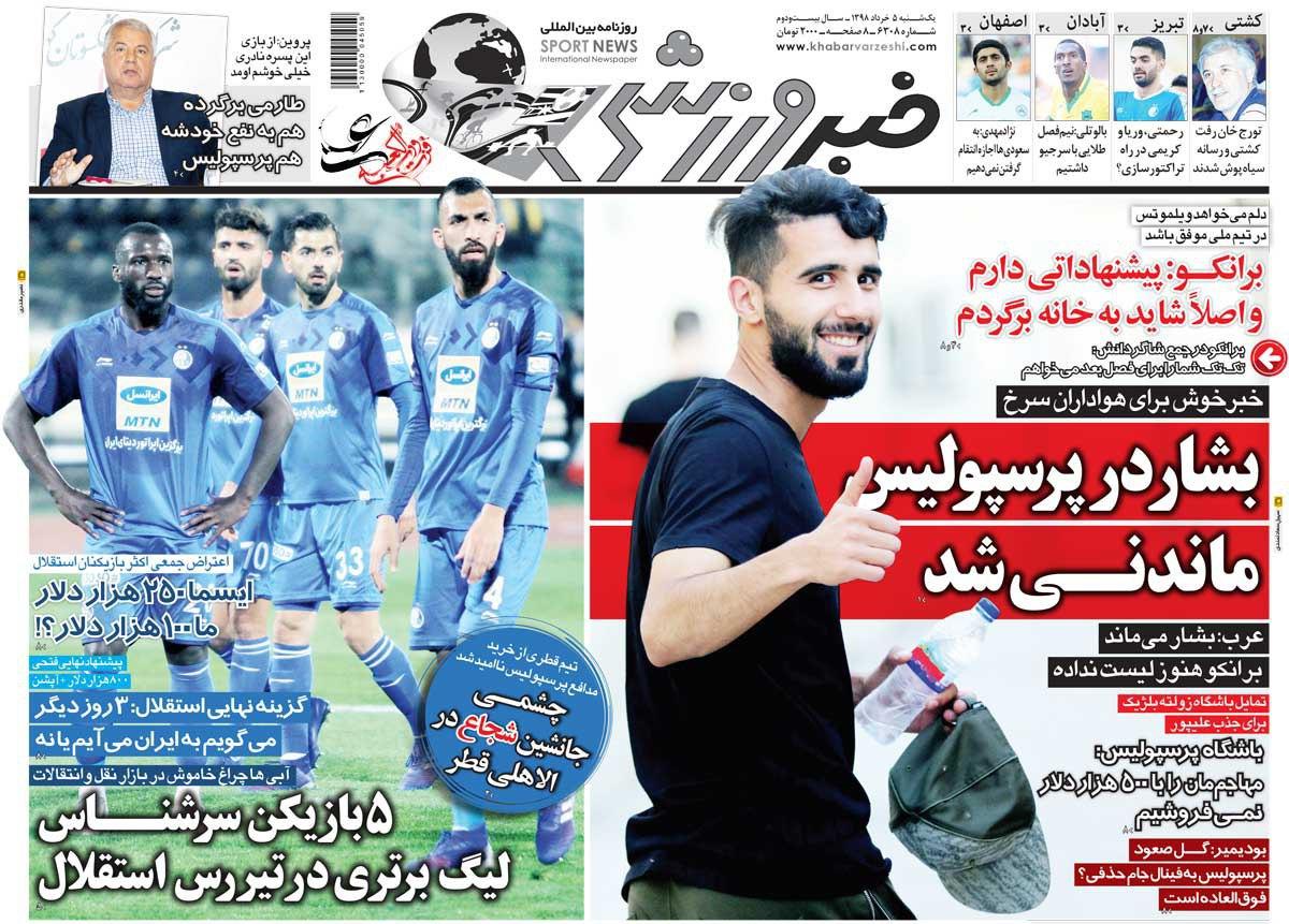 خبر ورزشی - ۵ خرداد