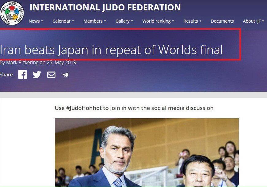 بازتاب قهرمانی ملایی در مسابقات جهانی جودو