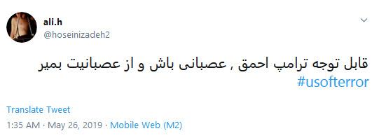 #usofterror/ خشم کاربران در اعتراض به تروریست خواندن ملت ایران توسط ترامپ