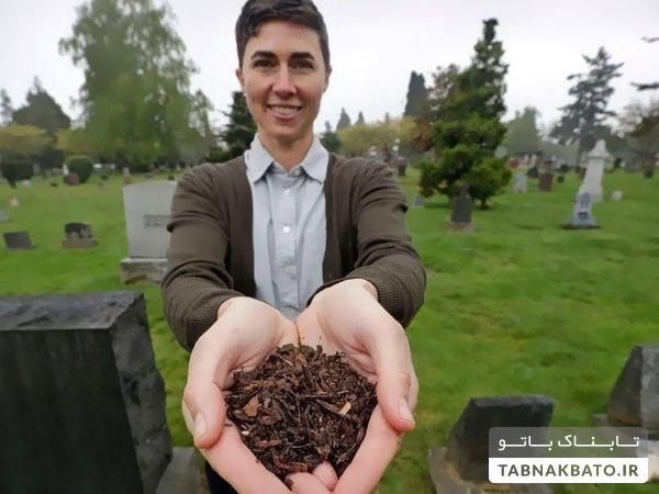 شاهکار جدید در آمریکا /تبدیل اجساد به کود انسانی! + تصاویر