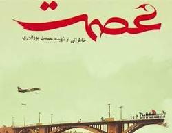 مستند «عصمت»، روایت زندگی شیر زن دزفولی که ۲ ماه بعد از ازدواج شهید شد + فیلم