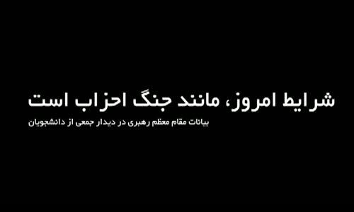 تعبیر رهبر انقلاب از شرایط سیاسی امروز ایران چیست؟ / جنگ احزاب دشوارترین امتحان الهی از مسلمانان