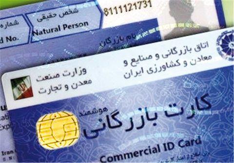 ۹۷ درصد از درآمدهای مالیاتی محقق شد/ شناسایی تخلف ۳ هزار کارت بازرگانی