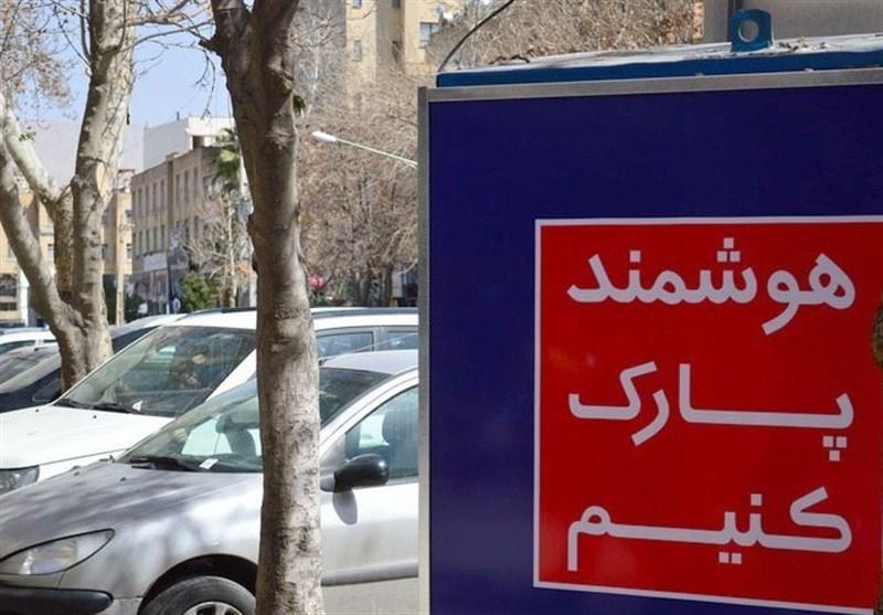 تاپ جمعه////////////////روش جالب شهرداری تهران برای درآمدزایی از پارک حاشیه ای/ حق پارک رایگان در هر محله تنها 30 دقیقه