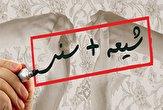 باشگاه خبرنگاران - توصیه امام حسن عسکری (ع) به شیعیان درباره وحدت + فیلم