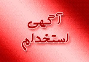 نیروی انتظامی فارس استخدام میکند