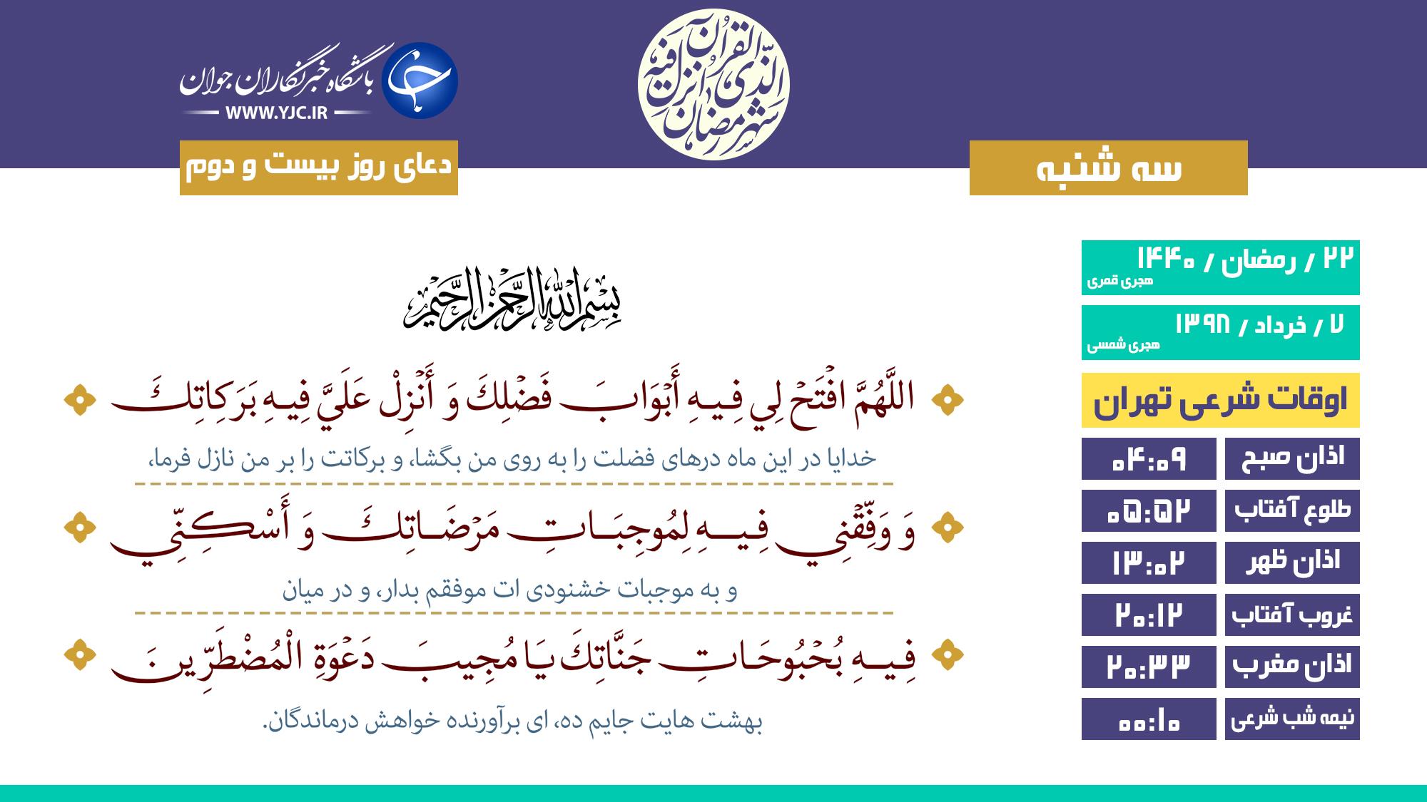 دعای روز بیست و دوم ماه رمضان + فیلم و عکس نوشته