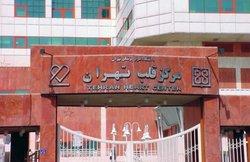 جریان بیهوشی غیرمعمول چند بیمار در بیمارستان قلب تهران چه بود؟