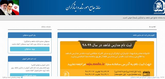 ثبت نام مدارس شاهد استان از طریق سامانه سجا انجام میگیرد