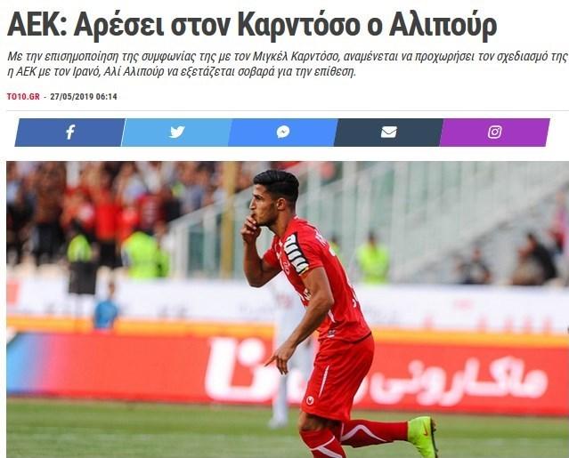 علیپور در آستانه پیوستن به آ اک یونان قرار گرفت