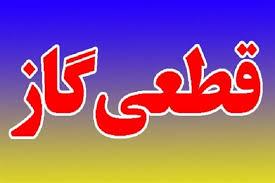 گاز برخی از مناطق شهرستان بویراحمد فردا قطع میشود