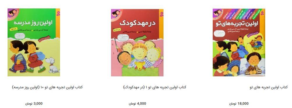 بهای کتاب داستانهای تربیتی در بازار