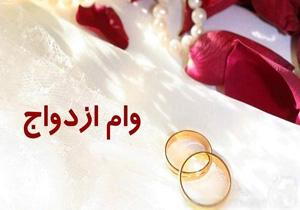 اعلام شرایط پرداخت وام 30 میلیون تومانی ازدواج