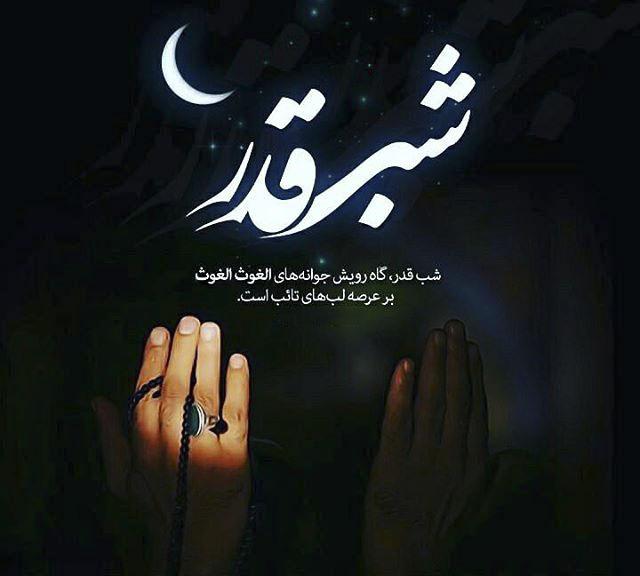 عکسنوشته و تصاویر پروفایل ویژه سومین شب قدر