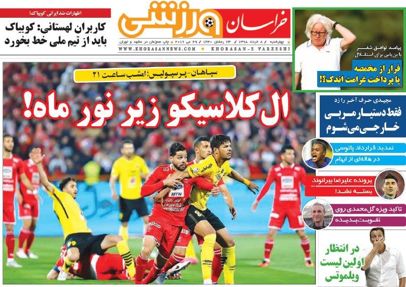 روزنامههای ورزشی ۸ خرداد