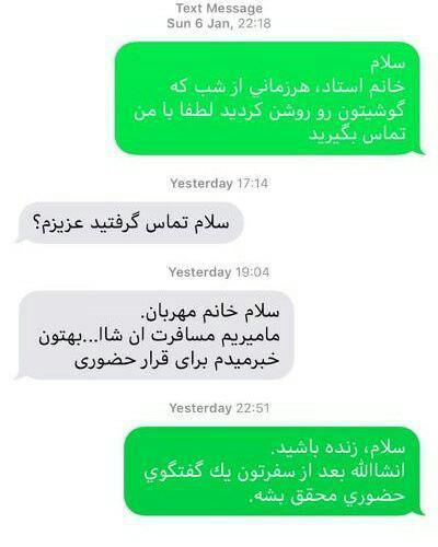 میترا استاد قصد افشای چه اسراری از نجفی شهردار اسبق تهران را داشت؟ + سند