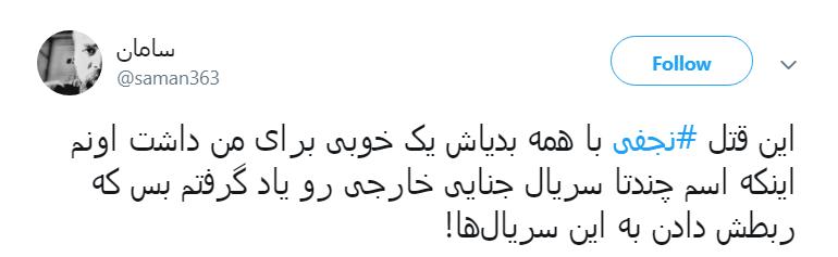 واکنش کاربران به قتل و اعتراف # نجفی