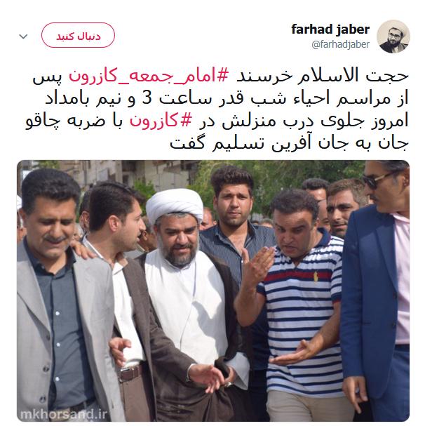 واکنش کابران در خصوص ماجرای به شهادت رسیدن امام جمعه کازرون +تصاویر