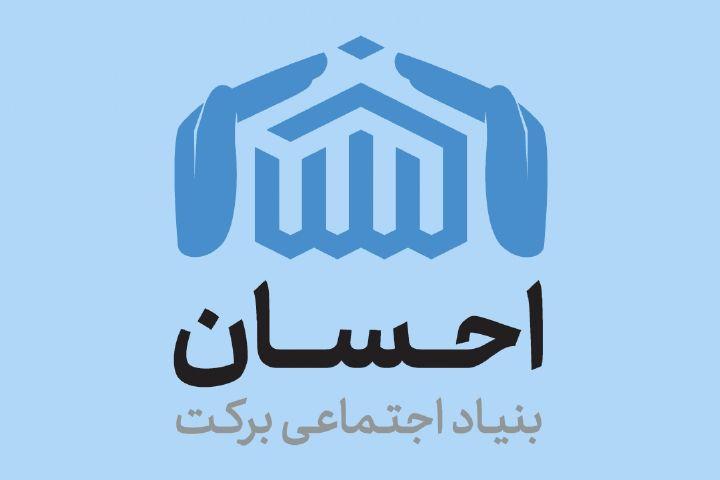 هدف گذاری هزار مسجد در طرح مسجد احسان ستاد اجرایی فرمان حضرت امام(ره)