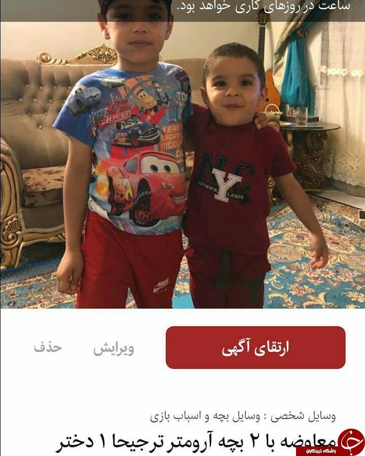 درج آگهی فروش عجیب معاوضه فرزند در سایت دیوار+عکس/////نمایه اصلاح شود////////////