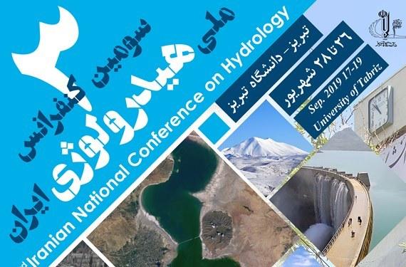 برگزاری سومین کنفرانس ملی هیدرولوژی ایران درتبریز